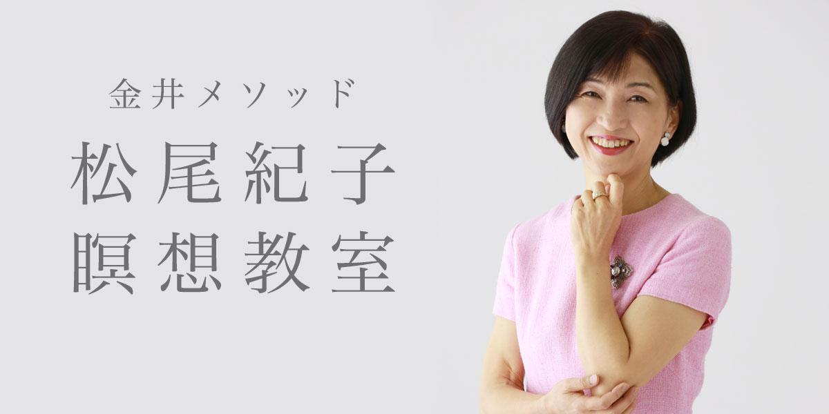 金井メソッド-松尾紀子瞑想教室